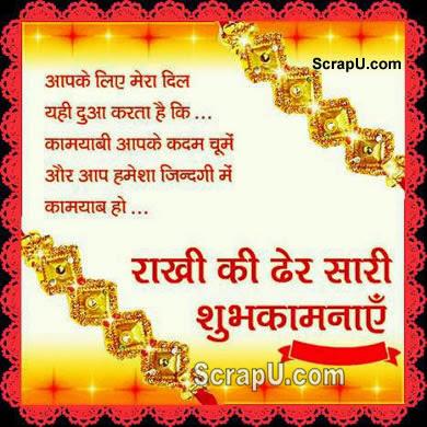 Rakhi ki Hardik Shubh Kamnaye Comments