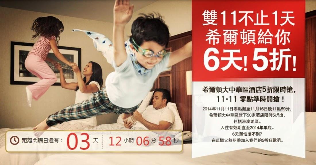 希爾頓酒店都做光棍節「雙十一」酒店優惠,旗下大中華區酒店酒店低至5折,限時6日。
