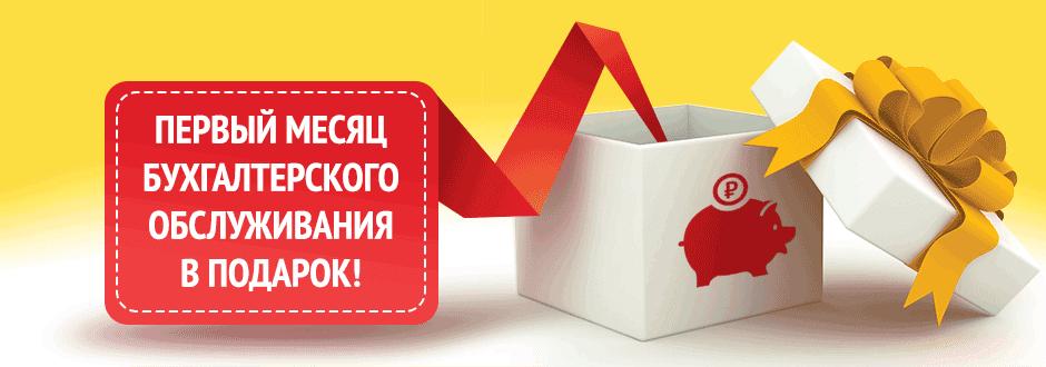 Подарки покупателям налогообложение 81