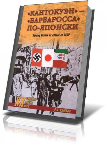 Кантокуэн - Барбаросса по-японски. Почему Япония не напала на СССР