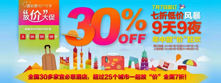 ibis宜必思-內地25個城市酒店促銷,低至7折!
