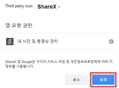ShareX - Picasa Destination 설정 - 인증에 동의하기