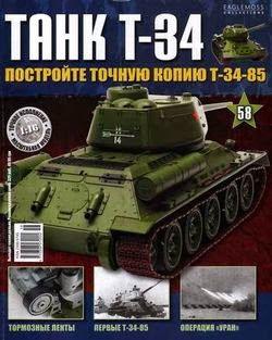 Танк T-34 №58 (2015)