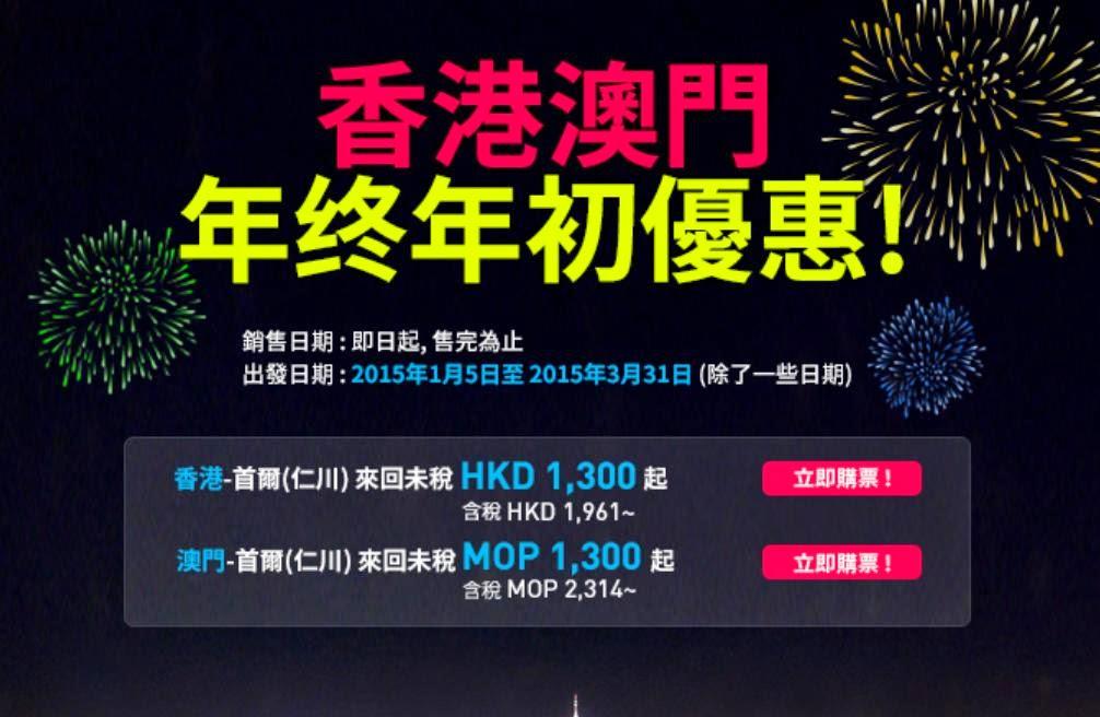 真航空Jin Air【首爾機票】年初優惠,香港/澳門飛首爾$1,423起(連稅),3月前出發。