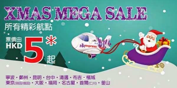 貴左五倍!今晚12點HK Express全線[$5蚊機票], 比$1機票貴左咁多,都仲大把人搶,限售59,700張!