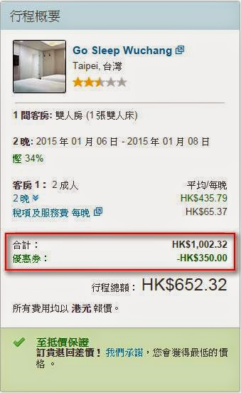 expedia hk 折扣代碼【BIGSALE350】