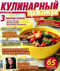 Кулинарный практикум №10 (октябрь 2014)