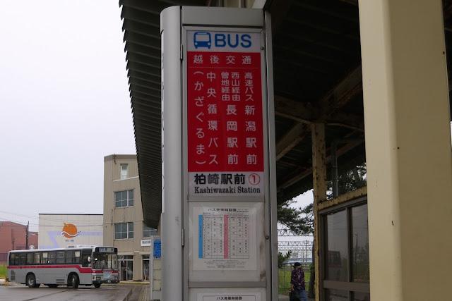 柏崎駅前バス停