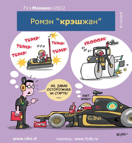механик Lotus наставляет Ромэна Грожана перед стартом на Гран-при Монако 2012 - комикс Riko