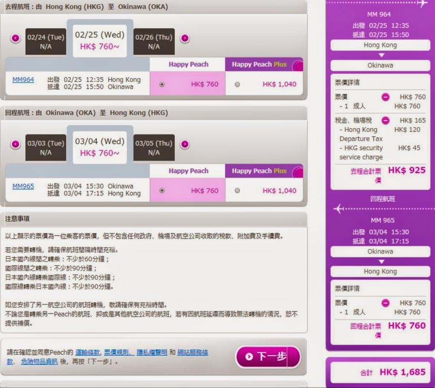 HK Express 香港往來沖繩 單程$760起(連稅$925) ,來回$1,520(連稅$1,685)