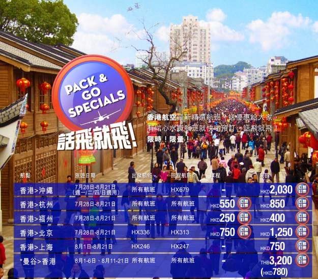 HK Airlines新一輪「話飛就飛」今晚12點(15/7)開賣!