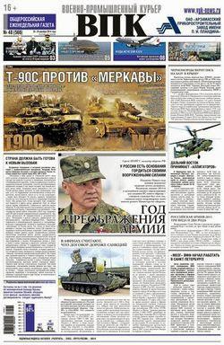 Военно-промышленный курьер №48 (декабрь 2014)
