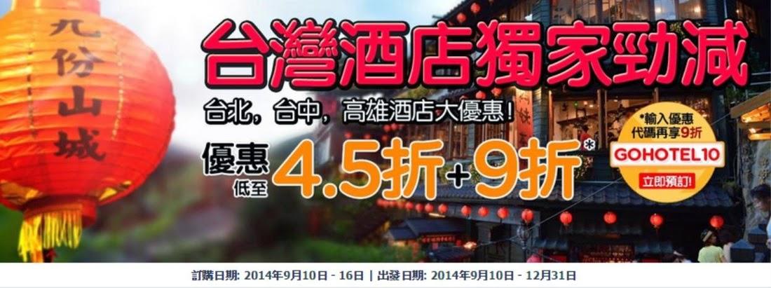 AirAsiaGo台灣酒店低至45折起,用埋優惠碼再9折,今晚12點開賣,優惠至9月16日。