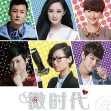Tình Yêu Thời Weibo