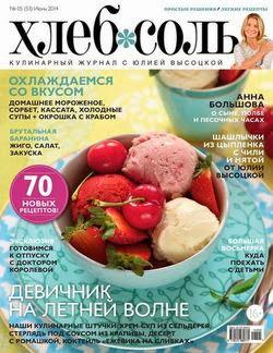 ХлебСоль №5 (июнь 2014)
