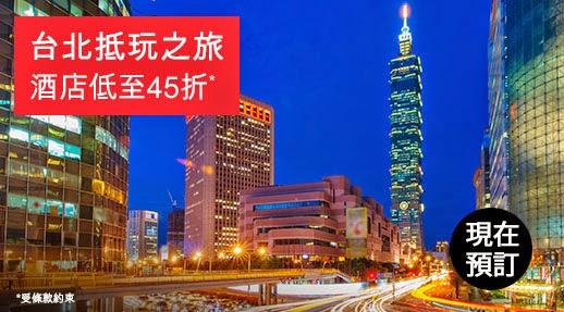 筍價!Hotelclub 聖誕新年去台北酒店優惠,低至45折,仲有優惠碼享額外87折。