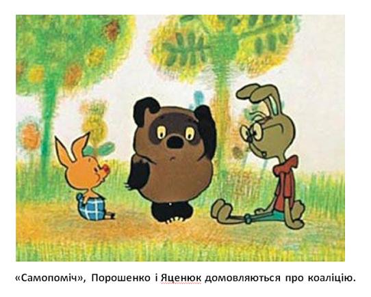 Большинство украинцев видят премьером Яценюка, а спикером Рады - Турчинова, - опрос - Цензор.НЕТ 1973