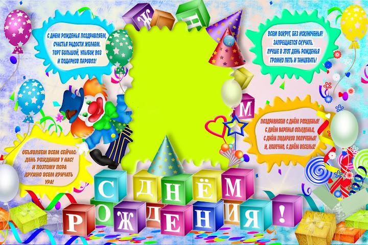 Шаблоны плакаты на день рождения своими руками ребенку