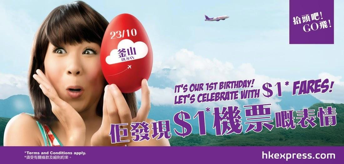 HK Expess【 $1機票】第十一天,香港飛釜山$1起(來回連稅$661),只限今天(10月23日)。