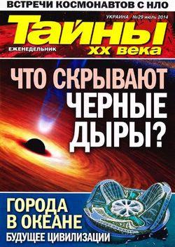 Тайны 20 века №29 июль 2014