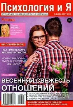 Психология и Я №3 март 2015