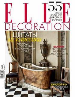 Elle Decoration №9 (сентябрь 2014)