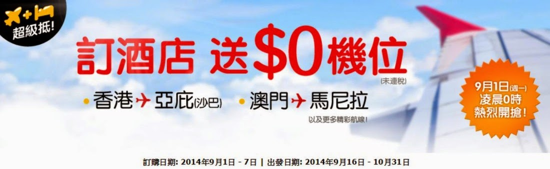 AirAsiaGo又有訂酒店送機票,香港去沙巴、澳門去馬尼拉,都係$0機票,今晚零晨12點開賣。