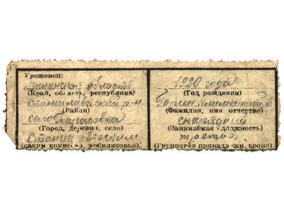 rosyjski-niesmiertelnik-wz1925-blankiet