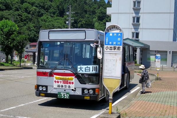 南越後観光バス