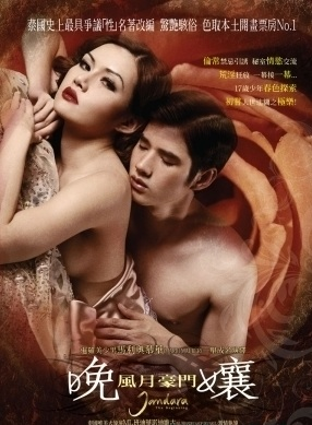 M K 3 : a Con Ti Li - Jan Dara 3 Pathommabot (2013)