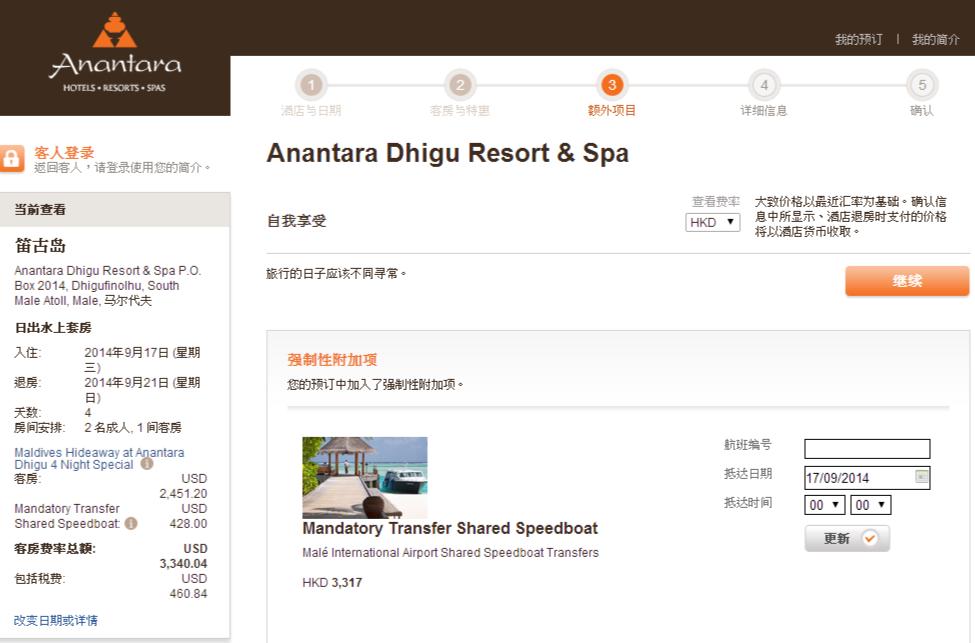 Anantara Dhigu Resort & Spa-Offical site