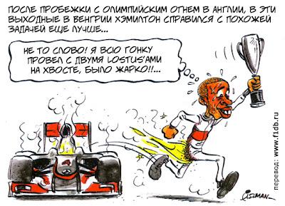 Льюис Хэмилтон бежит с кубком Хунгароринга - комикс Fiszman по Гран-при Венгрии 2012