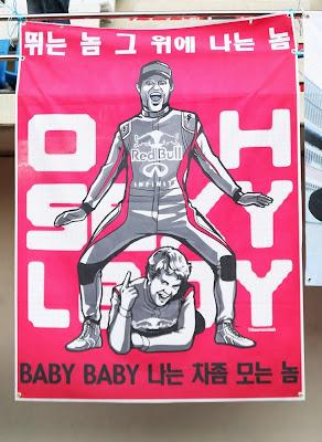 баннер болельщиков Марка Уэббера и Себастьяна Феттеля на Гран-при Кореи 2012