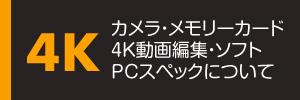 カメラ・メモリーカード 4K動画編集・ソフト PCスペックについて