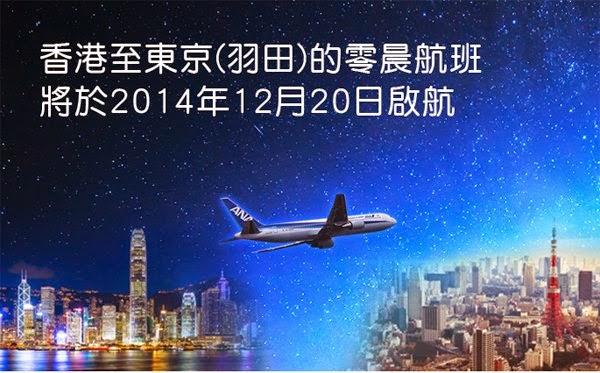 ANA全日空【新航線優惠】香港飛東京(羽田) HK$2,000起(連稅HK$2,675)今晚零晨12點開搶。