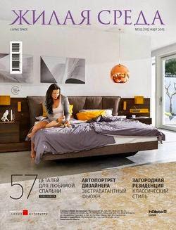 Жилая среда №3 (март 2015)