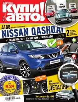 Купи Авто №14 (август 2014)
