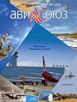 АвиаСоюз №1 (февраль-март 2015)