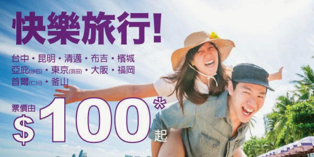hk express $100