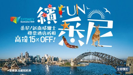 Zuji【澳洲酒店】85優惠碼,11月尾前入住,優惠期至10月31日。