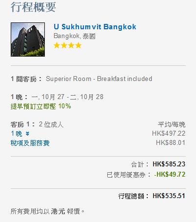 曼谷U Sukhumvit Bangkok-Expedia每晚$535(連稅)