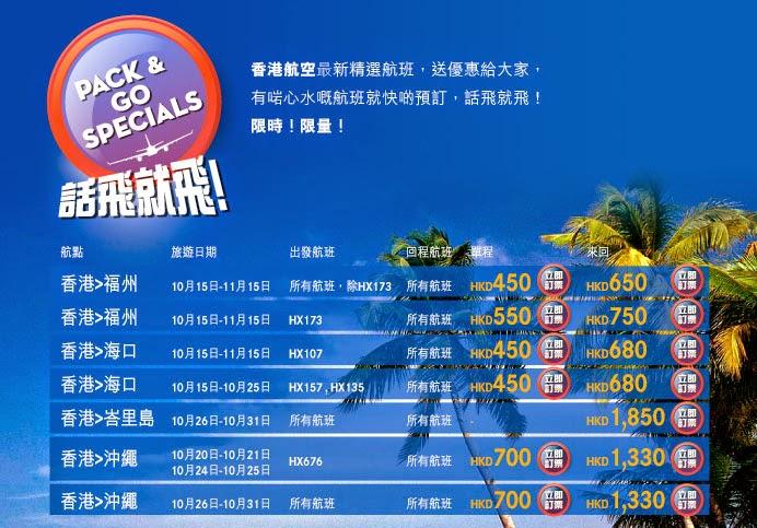 HK Airlines港航逢星期三「話飛就飛」,今晚零晨12點(10月8日)開賣。
