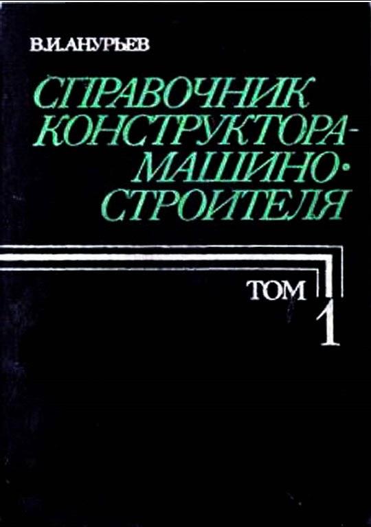 sách tiếng nga, sô tay thiết kế cơ khí tập 1 sách nga