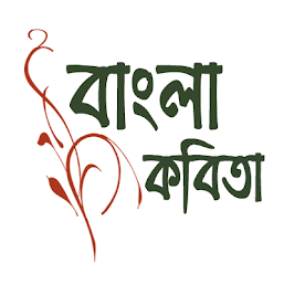 Bangla Kobita photos, images