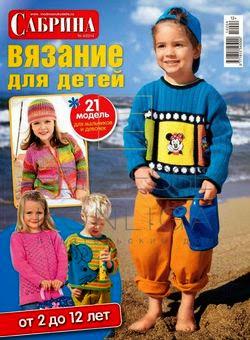 Сабрина Вязание для детей №4 июль-август 2014
