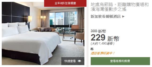 新加坡希爾頓酒店Hilton Singapore