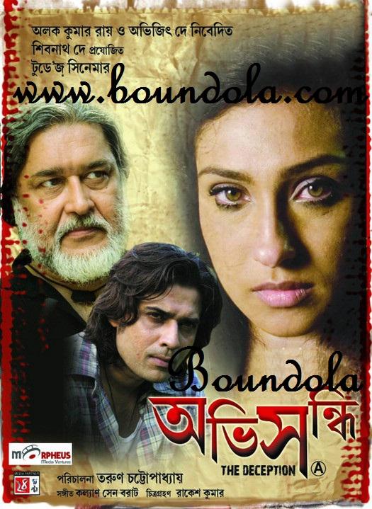 Chatrak (2011)(Bangla Movie)Non RetailDVDRip…