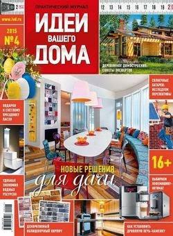 Идеи вашего дома №4 (апрель 2015)