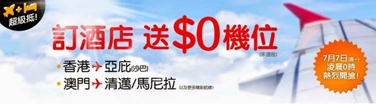 新一輪【$0機票】,香港去沙巴訂酒店送機票,每人$755起連稅,星期日(7/7)晚上12點開賣