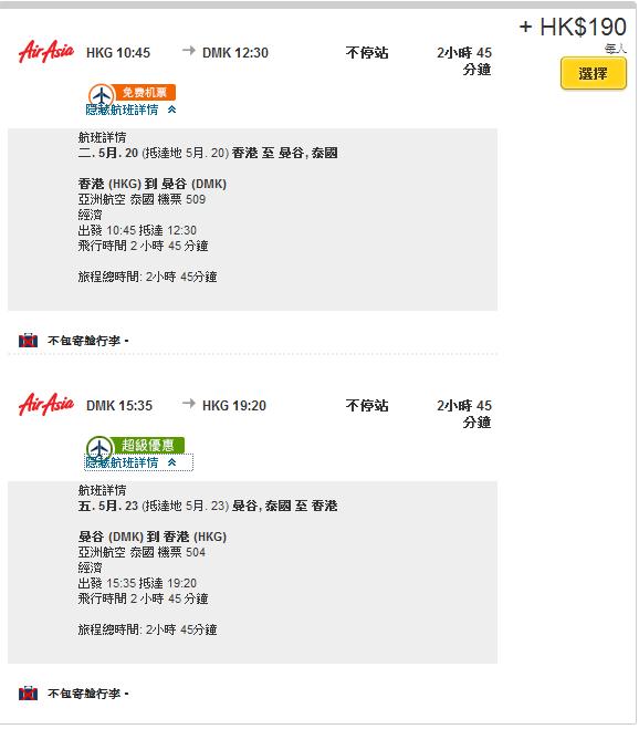 Expedia AirAsia Bangkok promotion-140420-1
